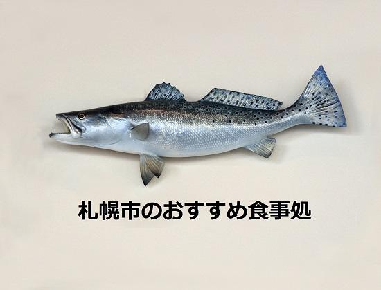 石狩鍋,鮭,札幌市,オススメ